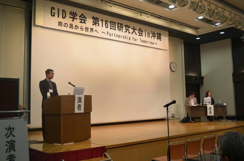 Japanese Society of Gender Identity Discorder 16th Conference