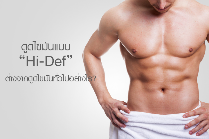 Conventional and Hi-def liposuction, any different?