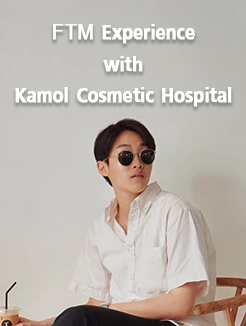 Experience with Kamol Cosmetic Hospital and recovery-FTM